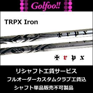 【期間限定】 トリプルエックス (アイアン用シャフト)TRPX Iron・トリプルエックス 6本セット アイアンシャフト #5〜W #5〜W 6本セット, スーツケース&バッグのHOMEDECOR:39a38c06 --- airmodconsu.dominiotemporario.com