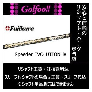 フジクラ(ウッド用シャフト)Fujikura SpeederEvolutionIV・スピーダーエボリューション4・スリーブ付シャフト対応