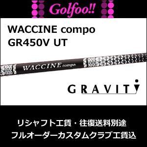ワクチン コンポ(ユーティリティ用シャフト)WACCINE compo GR-450V UT・GR-450V ユーティリティ・スリーブ付シャフト対応