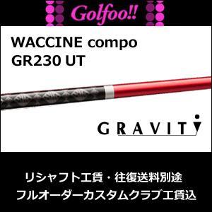 【2018最新作】 ワクチン コンポ(ユーティリティ用シャフト)WACCINE compo GR-230UT・GR-230 ユーティリティ・スリーブ付シャフト対応, 養父市 cd141966