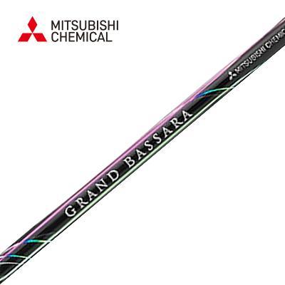 三菱(ユーティリティ用シャフト)MITSUBISHI GRAND BASSARA GBh・グランドバサラ GB ハイブリッド ・ スリーブ付シャフト対応
