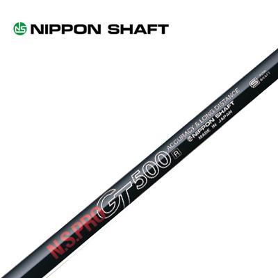 日本シャフト(ウッド用シャフト)NIPPONSHAFT N.S.PRO GT・ N.S.プロ GTシリーズ ・ スリーブ付シャフト対応