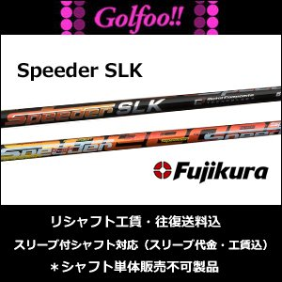 フジクラ(ウッド用シャフト)Fujikura Speeder SLK ・ スピーダーSLK ・ スリーブ付シャフト対応