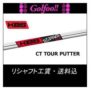 ケービーエス(パター用シャフト)KBS CT TOUR PUTTER・ KBS CT ツアーパター クローム仕上げ