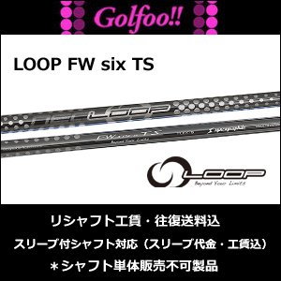 注目の シンカグラファイト(フェアウェイウッド用シャフト)syncagraphite LOOP FW six TS・ループ FWシックスTS ・ スリーブ付シャフト対応, メガネ工場 f0bee857