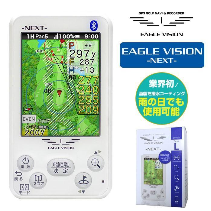 イーグルビジョン EAGLE VISION ゴルフ ナビ NEXT ネクスト GPS 青tooth対応 簡単操作 音声案内 ハイブリッドGPS EV-732