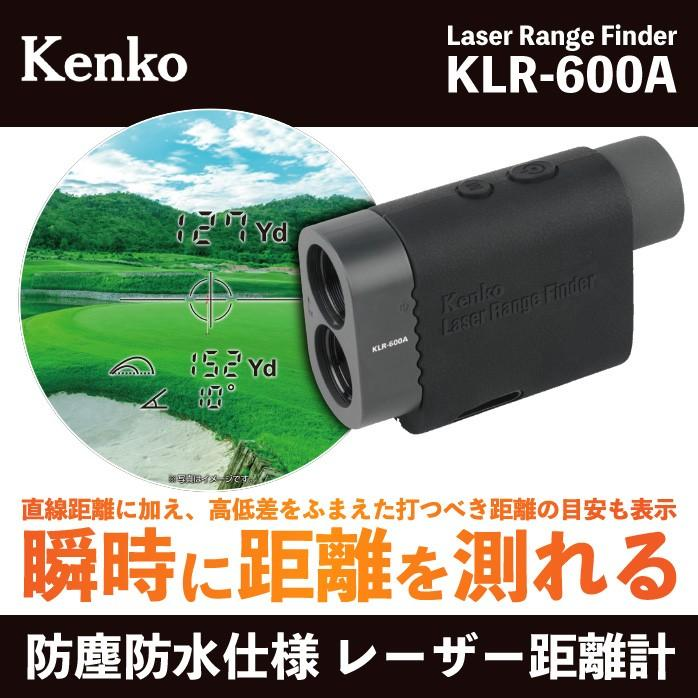 KENKO 防水防塵仕様 レーザー距離計 選べる5つのモードで楽々測定 KLR-600A ケンコー