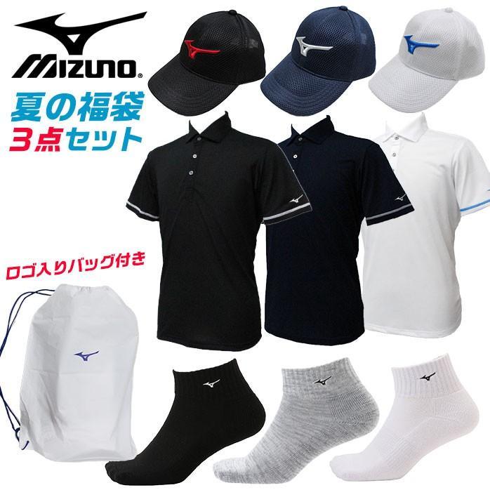 【数量限定】ミズノ ゴルフ 夏の福袋 お得な3点セット ポロシャツ キャップ ソックス Mizuno 半袖 靴下 帽子 夏袋|ゴルフパートナー 別館