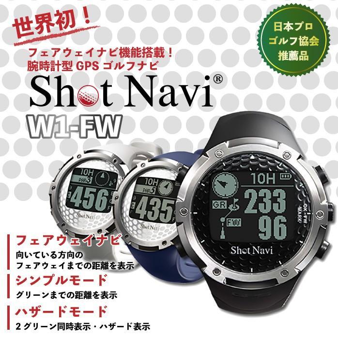 GPS ゴルフ ナビ ショットナビ W1-FW 世界初のフェアウェイナビ機能搭載 フェアウェイナビ Shot Navi