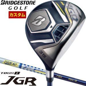 今なら最大10%戻ってくる 1500円引きクーポンも発行中 特注カスタムクラブ ブリヂストンゴルフ TOUR B JGR フェアウェイウッド TOUR AD for JGR TG2-5 シャフト