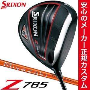 スリクソン Z785 ドライバー Miyazaki Kaula シャフト 特注カスタムクラブ