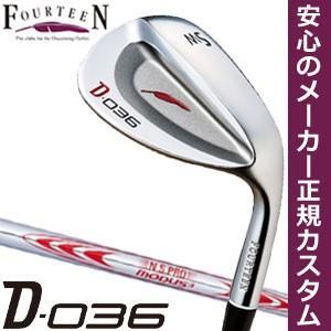 フォーティーン D-036 ウエッジ N.S.PRO MODUS3 TOUR130 シャフト 特注カスタムクラブ