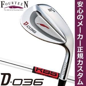 フォーティーン D-036 ウエッジ KBS TOUR 90 シャフト 特注カスタムクラブ