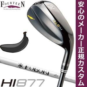 フォーティーン HI877 ブラック ユーティリティ 三菱 フブキ Hybrid シャフト 特注カスタムクラブ