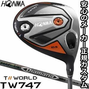 本間ゴルフ ツアーワールド TW747 460 ドライバー 三菱 ディアマナ DF60 シャフト 特注カスタムクラブ