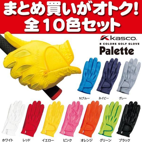 今日なら最大9%戻ってくる キャスコ 10カラー パレット パレット パレット グローブ SF-1515 全10色セット [左手用] ebe