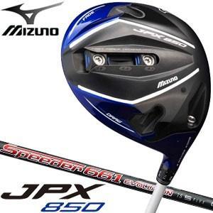 ボール付き ミズノ JPX 850 ドライバー フジクラ Speeder Evolution TS シリーズシャフト 特注カスタムクラブ
