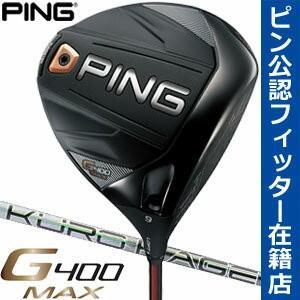 ピン G400 MAX ドライバー 三菱 KUROKAGE XD シャフト 特注カスタムクラブ