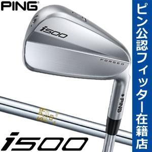 ピン i500 アイアン N.S.PRO 850GH シャフト 5本セット[#6-P] 特注カスタムクラブ