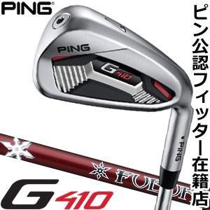 ピン G410 アイアン PING FUBUKI カーボンシャフト 5本セット[#6-P] 特注カスタムクラブ