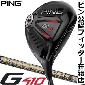ピン G410 フェアウェイウッド フジクラ Speeder Evolution IV シャフト 特注カスタムクラブ