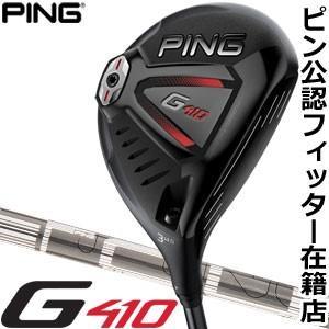 ピン G410 フェアウェイウッド PING TOUR 173-65 / 173-75 シャフト 特注カスタムクラブ