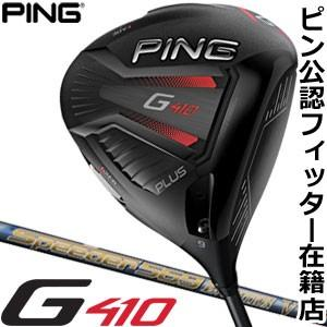 ピン G410 Plus ドライバー フジクラ Speeder Evolution V シャフト 特注カスタムクラブ