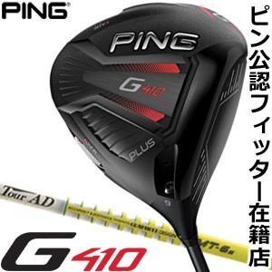 ピン G410 Plus ドライバー グラファイトデザイン ツアーAD MT シャフト 特注カスタムクラブ