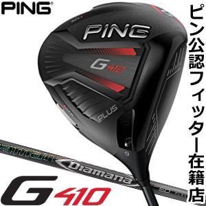 ピン G410 Plus ドライバー 三菱 ディアマナ DF シャフト 特注カスタムクラブ