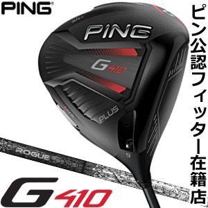 ピン G410 Plus ドライバー アルディラ ROGUE 黒 LIMITED EDITION シャフト 特注カスタムクラブ
