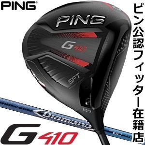 ピン G410 SFT ドライバー 三菱 ディアマナ BF シャフト 特注カスタムクラブ