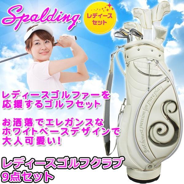 スポルディング レディース ゴルフセット LS-01 [キャディバッグ付]