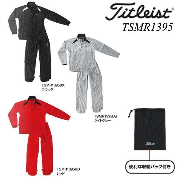 タイトリスト レインウェア [上下セット] TSMR1395