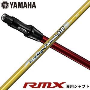 ヤマハ RMX ドライバー専用シャフト 新RTSスリーブ付 Regio formula MB シリーズシャフト 特注カスタムクラブ