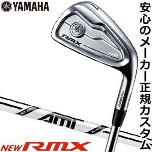 ヤマハ 2018年モデル RMX 118 アイアン AMT 黒 シャフト 6本セット[#5-P] 特注カスタムクラブ