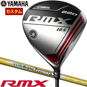 ヤマハ 2020モデル RMX 220 ドライバー Regio fomula MB type65 / type75 シャフト 特注カスタムクラブ