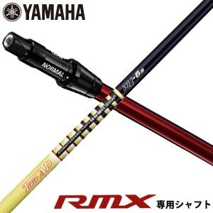 ヤマハ インプレス X RMX ドライバー 新RTSスリーブ付 専用シャフト グラファイトデザイン ツアーAD MJ-5 / MJ-6 / MJ-7 シャフト[シャフト単品]