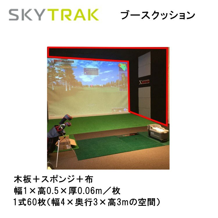 スカイトラック ゴルフ SkyTrak ブースクッション 日本正規品