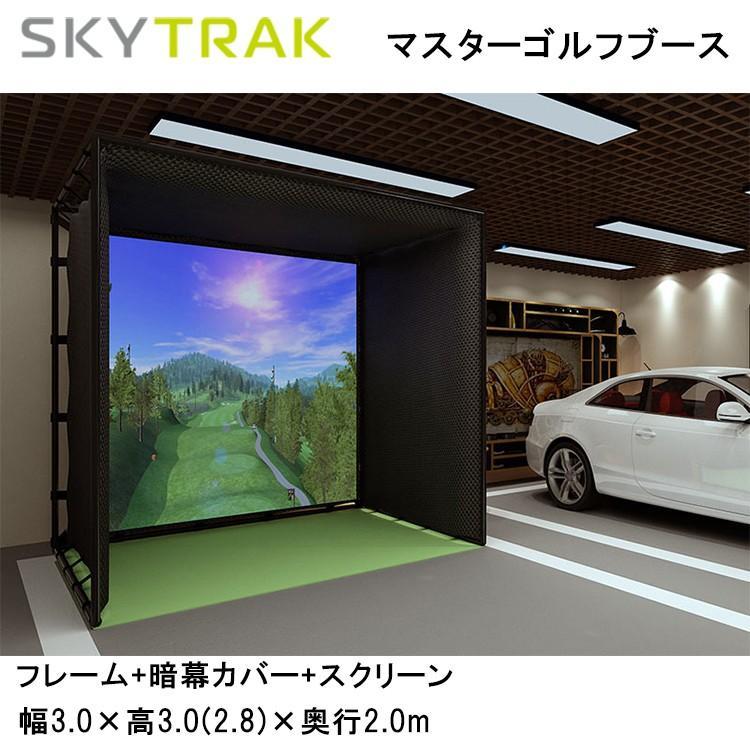 スカイトラック ゴルフ SkyTrak マスターゴルフブース 日本正規品