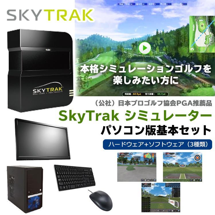 ゴルフシミュレーター SkyTrak スカイトラック パソコン版基本セット ハードウェア+ソフトウェア(3種類)日本正規品