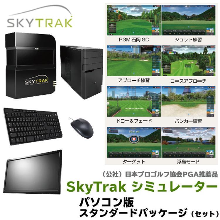 ゴルフシミュレーター SkyTrak スカイトラック パソコン版スタンダードパッケージ(セット) ハードウェア+ソフトウェア(6種類)日本正規品 golfshop-champ 01