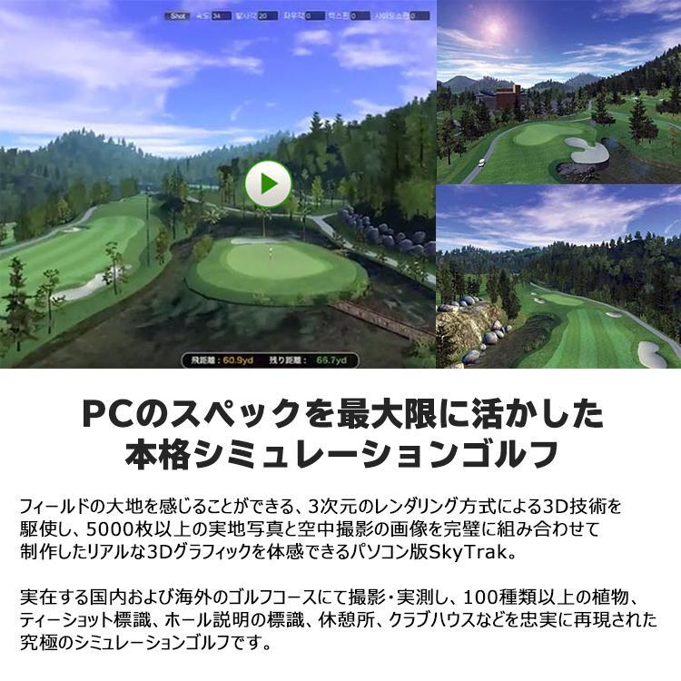 ゴルフシミュレーター SkyTrak スカイトラック パソコン版スタンダードパッケージ(セット) ハードウェア+ソフトウェア(6種類)日本正規品 golfshop-champ 02