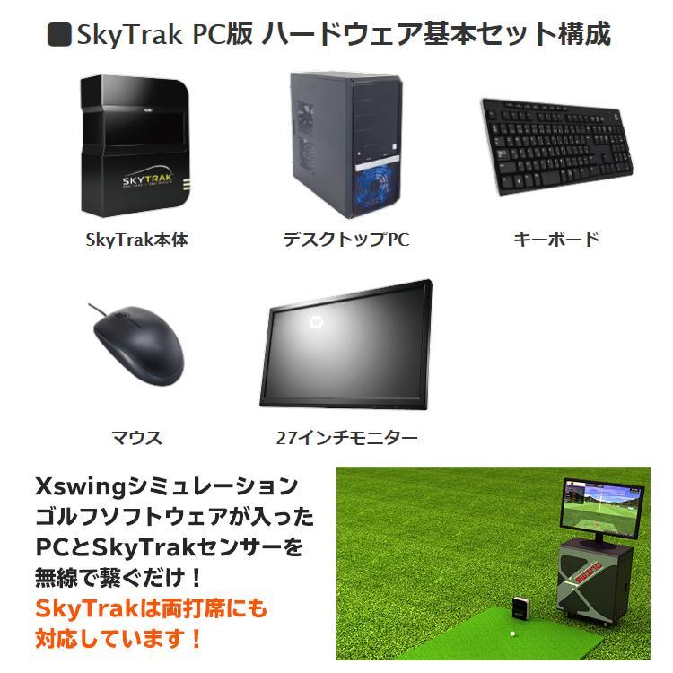 ゴルフシミュレーター SkyTrak スカイトラック パソコン版スタンダードパッケージ(セット) ハードウェア+ソフトウェア(6種類)日本正規品 golfshop-champ 03