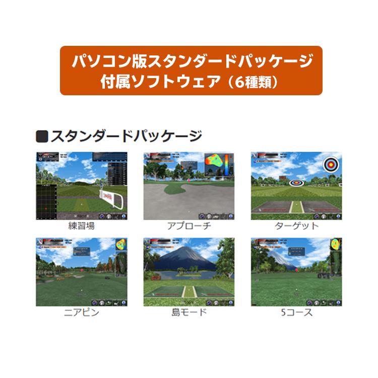 ゴルフシミュレーター SkyTrak スカイトラック パソコン版スタンダードパッケージ(セット) ハードウェア+ソフトウェア(6種類)日本正規品 golfshop-champ 04