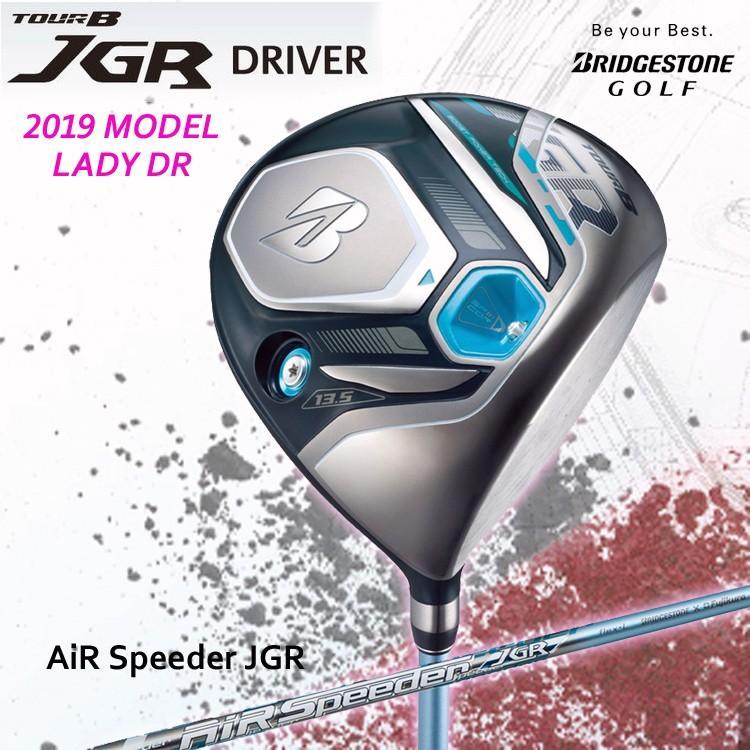 【2019年モデル】ブリヂストン ツアーB BRIDGESTONE JGR ドライバー AiR Speeder JGRシャフト LADYS