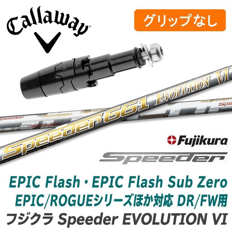 9/5発売予定【グリップ無】キャロウェイ EPIC Flash・EPIC Flash Sub Zero・EPIC/ROGUEシリーズほか対応 DR/FW用 スリーブ付シャフト Speeder EVOLUTION VI