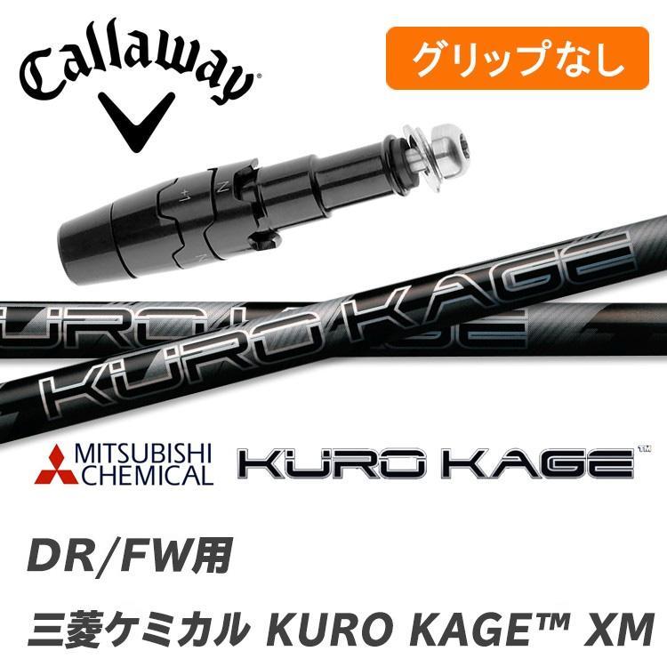【グリップ無】キャロウェイゴルフ EPIC Flash・EPIC Flash Sub Zero・EPIC/ROGUEシリーズほか対応 DR/FW用 スリーブ付シャフト KURO KAGE XM