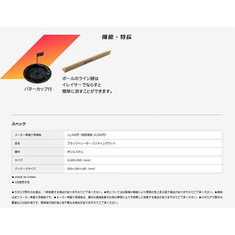 【2021年3月6日発売予定】ダンロップ スリクソン ブラックトレーサー パッティングマット GGF-00528 日本正規品|golfshop-champ|04