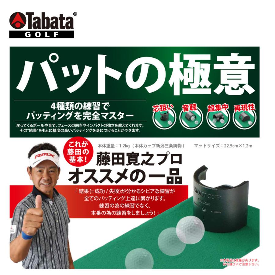 タバタゴルフ Tabata GOLF マルチカップ【パットの極意】 ゴルフ練習用品 GV0138 golfshop-champ