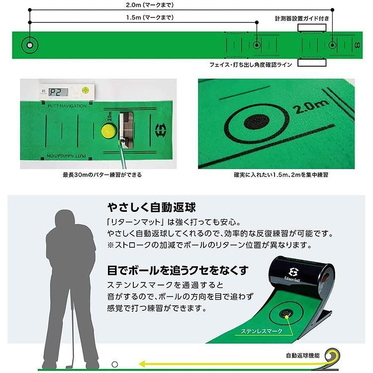 エジソンゴルフ ロングパット練習マット リターンマット KSPG005|golfshop-champ|03